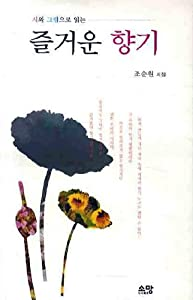 Paperback Pleasant fragrance (Korean edition) [Korean] Book
