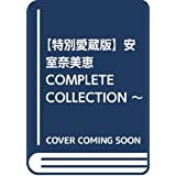 【特別愛蔵版】安室奈美恵 COMPLETE COLLECTION ~WILL~