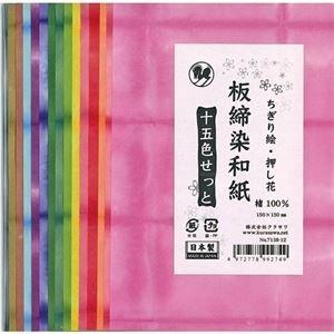 (業務用20セット) クラサワ 板締染和紙15色セット No.7138-12   B07PDBBKK2
