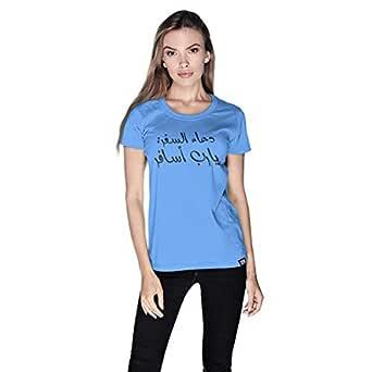 Creo God I Wanna Travel T-Shirt For Women - S, Blue
