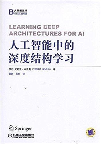 人工智能中的深度结构学习