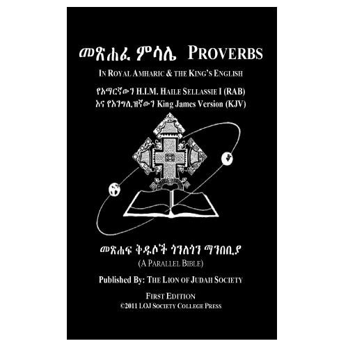 The Book Of Proverbs (Of Solomon) In Both Amharic and English (Proverbs In Amharic and English Diglot) ebook