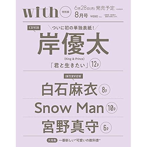 with 2021年 8月号 特別版 表紙画像