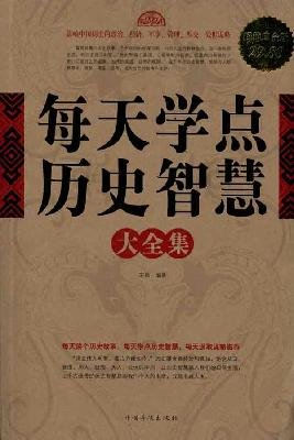 Read Online day learn the wisdom of history Great Collection (Value Platinum Edition) [Paperback](Chinese Edition) ebook