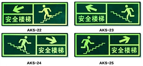 WellieSTR 20 pieces 4 Stlye Luminescent Film DIY Glowing Lumious exit signs, evacuation signs, luminous signs, fluorescent stickers for KTV, Bars Self-adhesive Sticker