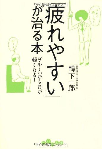 Tsukareyasui ga naoru hon : darūi karada ga karuku naru pdf