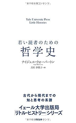 若い読者のための哲学史 (Yale University Press Little Histor)