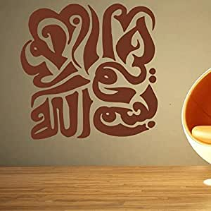 Walliv Bismillah Wall Sticker Decal