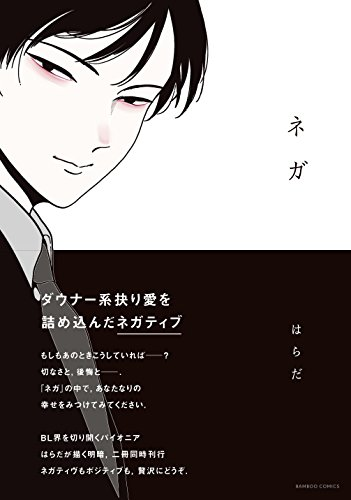 ネガ (バンブーコミックス Qpaコレクション)