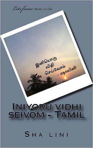 Iniyoru vidhi seivom - Tamil (Tamil Edition): Sha lini