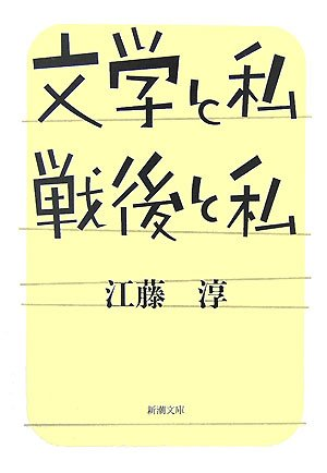 文学と私・戦後と私 (新潮文庫)