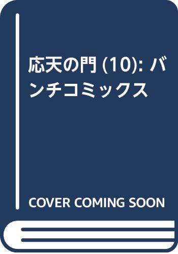 応天の門(10): バンチコミックス