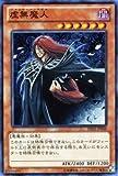 遊戯王OCG 虚無魔人 DE01-JP048-N デュエリストエディション1