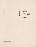 摇摇晃晃的人间:余秀华诗选 (Chinese Edition)