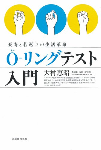 O-ring test Introduction (2009) ISBN: 4309270794 [Japanese Import]