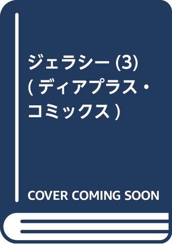 ジェラシー(3) (ディアプラス・コミックス)