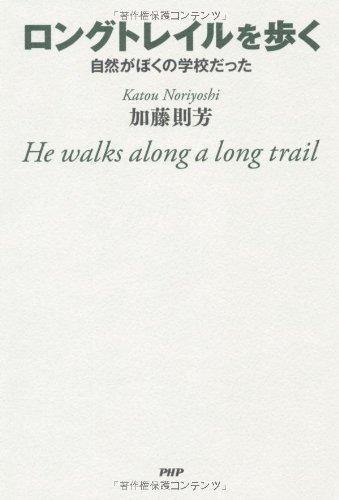 ロングトレイルを歩く