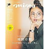 2019年10月号 カバーモデル:矢野 未希子( やの みきこ )さん