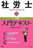 社労士入門テキスト〈平成21年度版〉 (社労士ナンバーワンシリーズ)