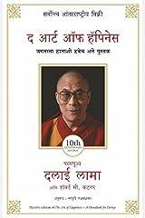THE ART OF HAPPINESS  (Marathi) Kindle Edition