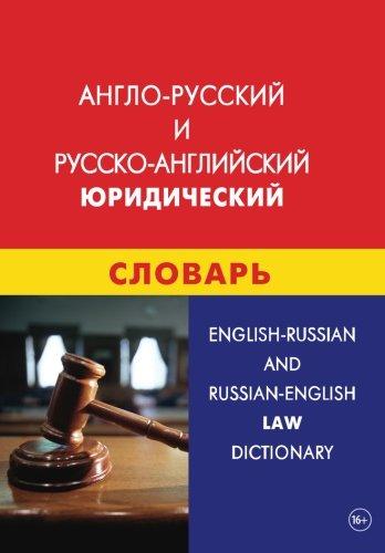 English-Russian and Russian-English Law Dictionary: Anglo-russkij i russko-anglijskij juridicheskij slovar' (Russian Edi