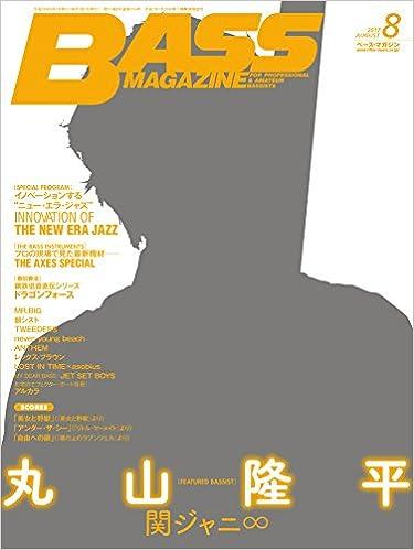 ベースマガジン 2017年8月号