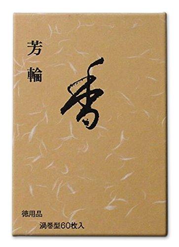 Shoyeido Horin Incense Coils Horikawa ''River Path'' LARGE REFILL - 60 long-lasting coils by SHOYEIDO