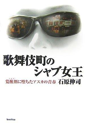 歌舞伎町のシャブ女王―覚醒剤に堕ちたアスカの青春