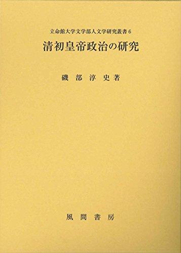清初皇帝政治の研究 (立命館大学文学部人文学研究叢書)