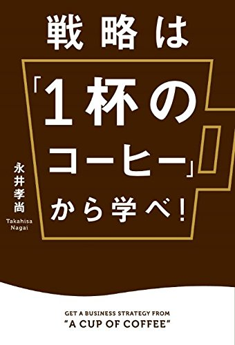 戦略は「1杯のコーヒー」から学べ! (ビジネス・経済)