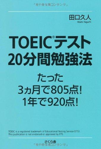TOEIC®テスト「20分間勉強法」 たった3ヵ月で805点! 1年で920点!