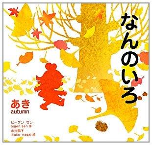 Price comparison product image Nanno iro. Aki.