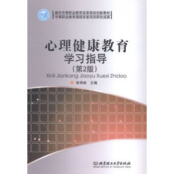 Psychological Health Education Learning Guide (Second Edition)(Chinese Edition)