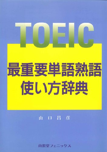 TOEIC most important word phrase using dictionary (1995) ISBN: 4888960925 [Japanese Import]