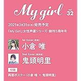 My Girl Vol.32