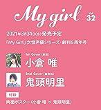 【Amazon.co.jp 限定】My Girl vol.32 小倉唯・鬼頭明里 限定絵柄 ブロマイド付き(2種)