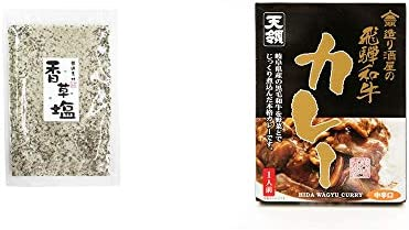 [2点セット] 香草塩 [袋タイプ](100g)・造り酒屋の飛騨和牛カレー【中辛】 (1食分)