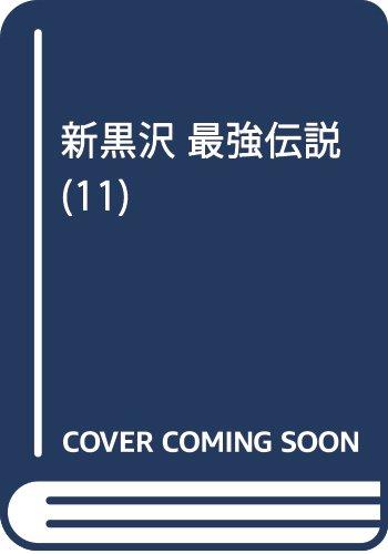 新黒沢 最強伝説 11 (ビッグコミックス)