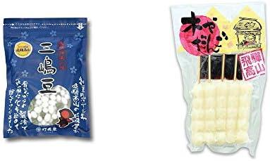 [2点セット] 飛騨 打保屋 駄菓子 三嶋豆(150g)・飛騨高山 木や だんご(5本入)