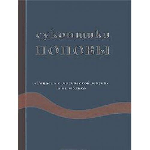 """Download Sukonshchiki Popovy. """"Zapiski o moskovskoi zhizni"""" i ne tol'ko PDF"""