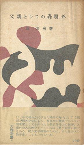父親としての森鴎外 (1955年) (大雅新書)