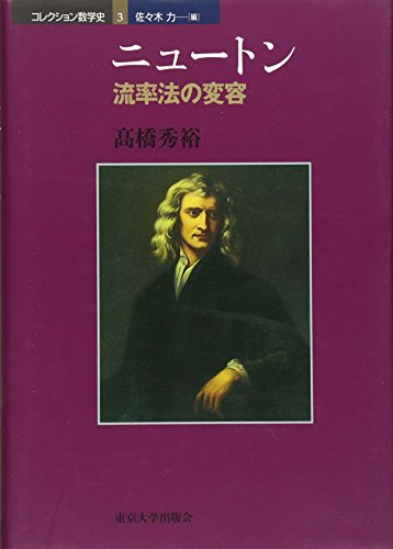 Newton - Transformation of the flow rate method (collection History of Mathematics) (2003) ISBN: 4130613537 [Japanese Import]