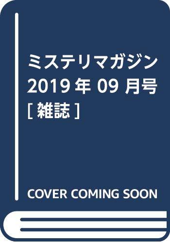 ミステリマガジン 2019年 09 月号 [雑誌]