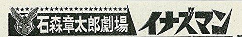 Inazuman senkyuhyakunanajusan : Kanzenban. 1.