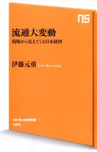 流通大変動 現場から見えてくる日本経済 (NHK出版新書)