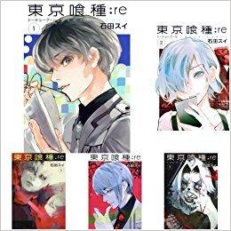 東京喰種-トーキョーグール-:reコミック1-12巻セット