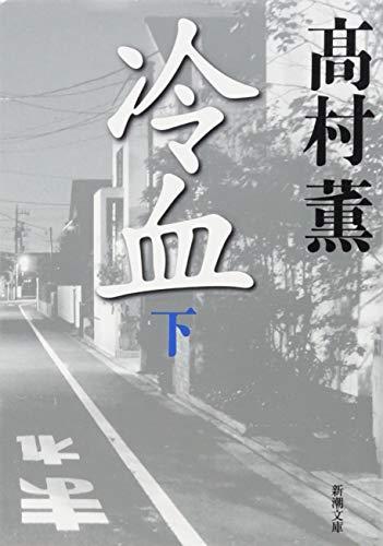 冷血(下) (新潮文庫)