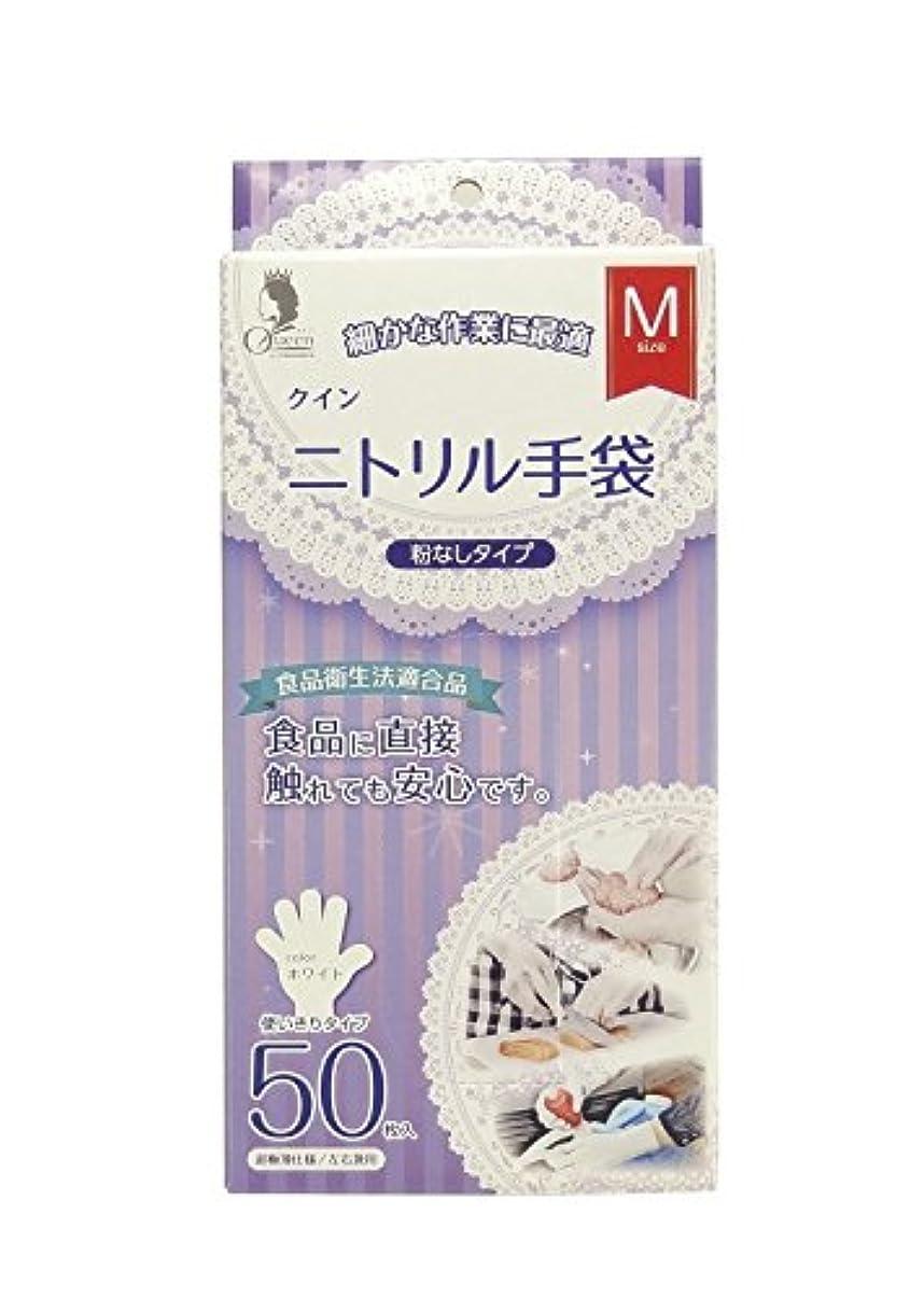 捕虜ラックジャズ宇都宮製作 クイン ニトリル手袋(パウダーフリー) M 50枚