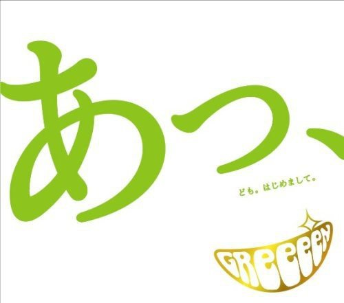 CD : GReeeeN - A Domo Hajimemashite (Bonus DVD, Japan - Import)