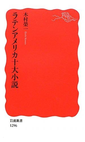 ラテンアメリカ十大小説 (岩波新書)